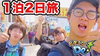 初めての3人旅!食べまくりの1泊2日鎌倉旅行!【ビタミンDe!】