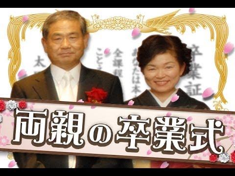 両親の卒業式