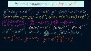 Дифференциальные уравнения #14