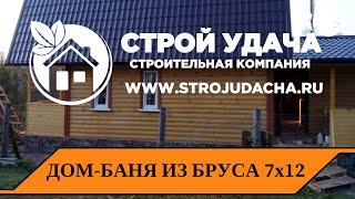 дом-баня из бруса 7х12(Строительство дома-бани из бруса 7х12м. СК-Стройудача тел.8 (921)-025-64-44 Ссылка на проект http://strojudacha.ru/product_list/doma-iz-b..., 2014-10-13T16:35:02.000Z)