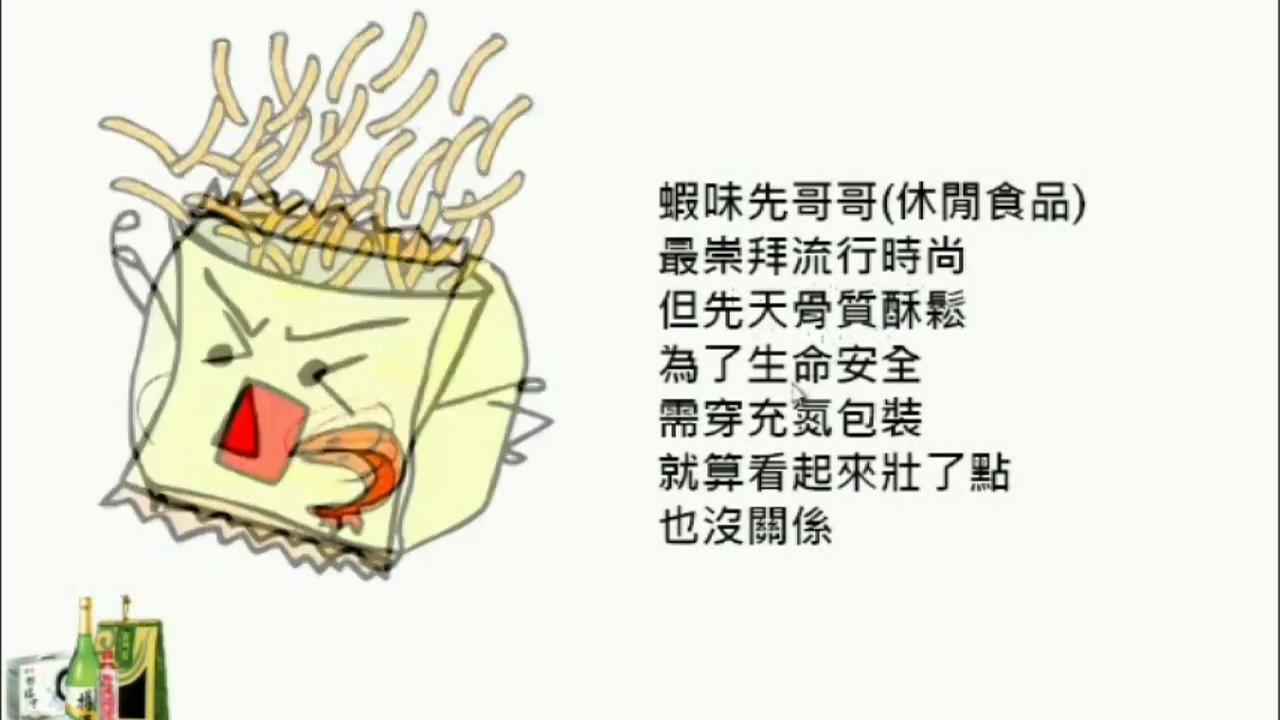 13第十三章穀類及烘焙食品包裝介紹 6