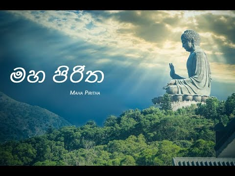 මහ පිරිත - තුන් සූත්රය | Maha Piritha - Thun Suthraya ...