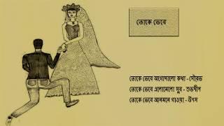 Toke Vebe | Utso | Sourav | Subhadeep | Bengali Modern Song