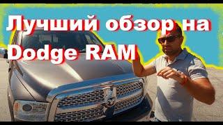 Dodge RAM 1500 Laramie -  Честный Авто Обзор от хозяина