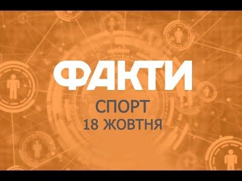 Факты ICTV. Спорт (18.10.2019)