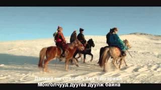 Javkhlan-Hamag Mongol /дууны үгтэйгээ/