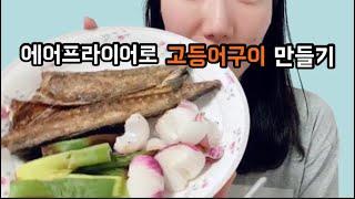 다이어트 음식 만들기[에어프라이어로 고등어굽기]