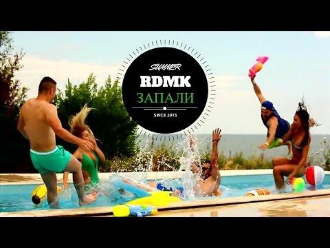 Rudi, Duli, Muden & Kukusheff – ЗАПАЛИ / ZAPALI (video + free mp3 download)