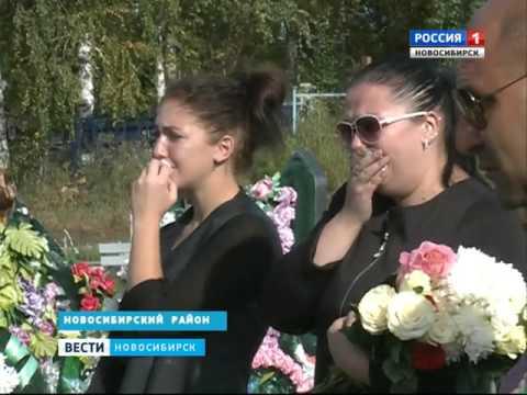 В Криводановке похоронили убитую шестиклассницу
