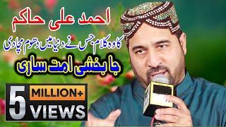 Download Tu Sajdio sar Chuk La Ja Bakshi Umat Sari ||  Ahmad Ali Hakim || Best Famous Kalam || New Naat