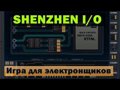 SHENZHEN I/O - игра для электронщиков