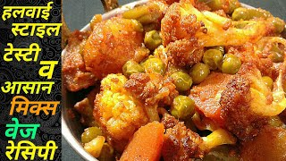 Mix Veg Recipe || Mix Veg Recipe In Hindi || Mix Vegetable Sabji || Mix Vegetables In Hindi