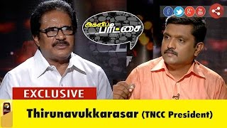 Agni Paritchai 18-12-2016 Exclusive Interview with Thirunavukkarasar (TNCC President) – Puthiya Thalaimurai TV
