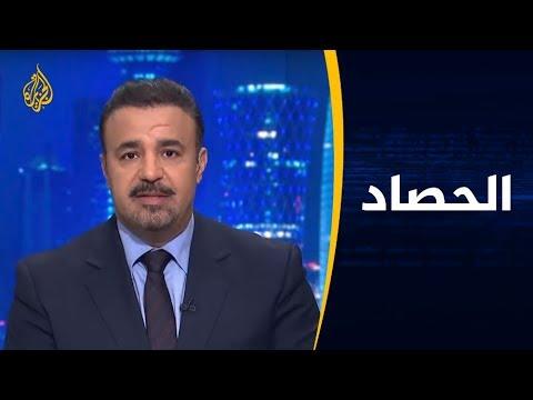 ???? الحصاد- العراق.. آفاق الأزمة وخيارات الحكومة أمام استمرار الاحتجاجات  - نشر قبل 7 ساعة