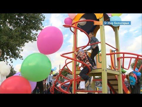 В Яковлеве обустроили детскую площадку