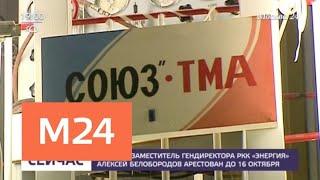 """Экс-замглавы РКК """"Энергия"""" арестовали до 16 октября - Москва 24"""