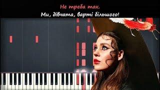 KAZKA - Пісня Сміливих Дівчат   Урок на пианино   Караоке