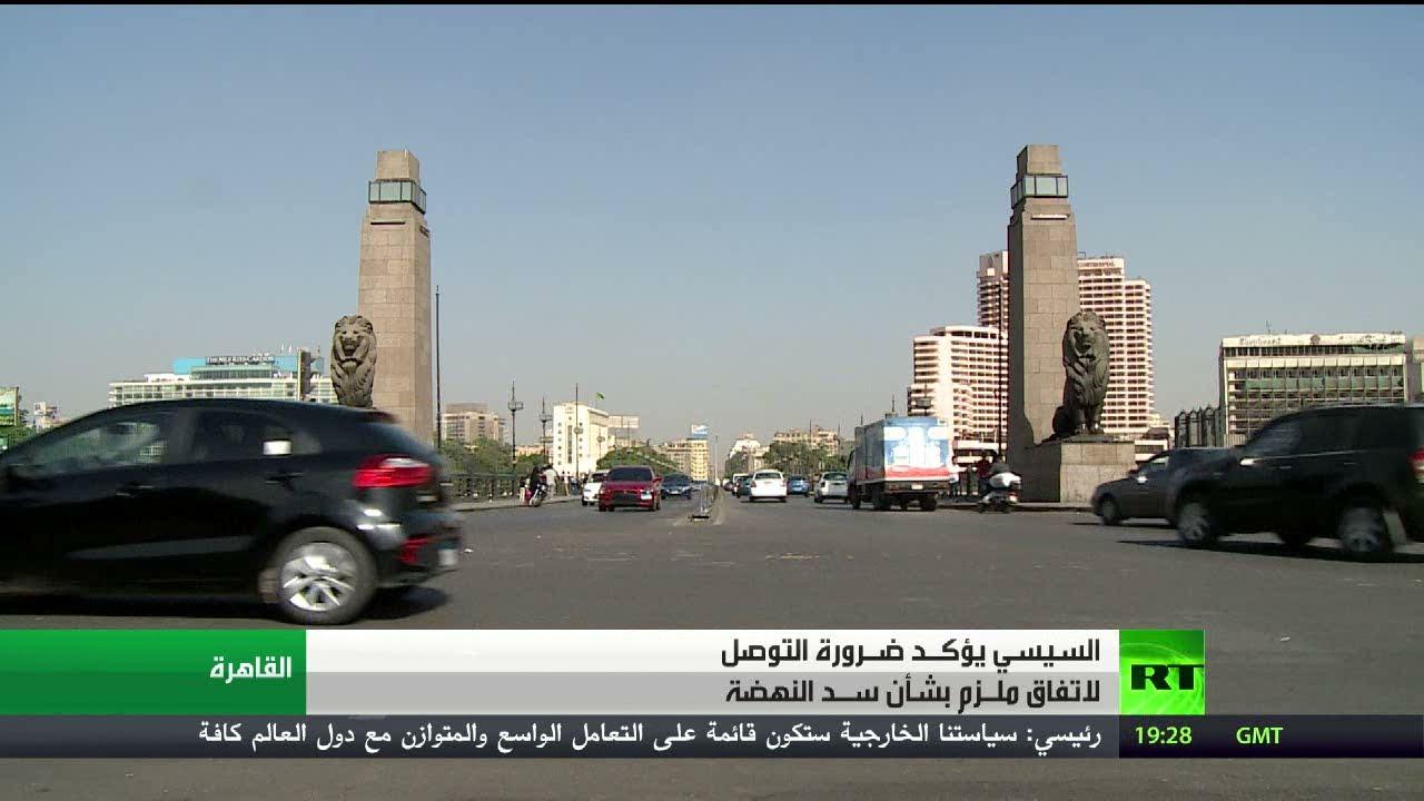 السيسي: يجب التوصل لاتفاق حول سد النهضة  - نشر قبل 11 ساعة