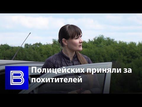 Воронежская сельчанка приняла полицейских за похитителей