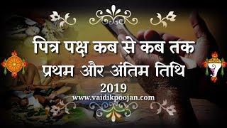 Pitru paksh 2019 | pitra paksha kab se kab tak | Pitru paksha dates in india