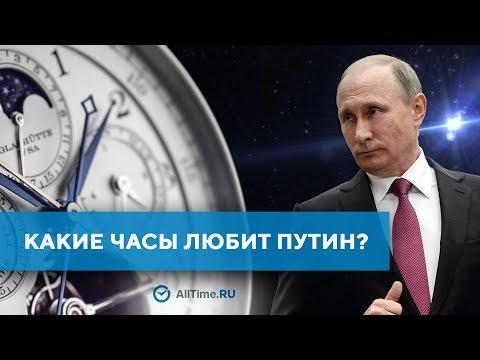 Сколько стоят часы Путина? Какие часы любит президент? Почему Путин носит часы на правой руке?