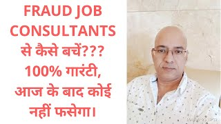 Fraud Job Consultants se kaise bachen. How to save yourself from Fraud Job Consultants.