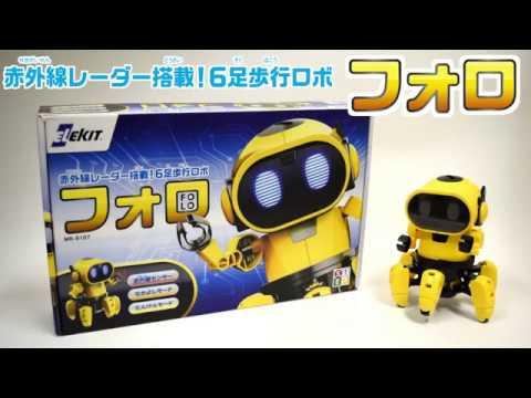 【ELEKIT】フォロ(MR 9107)製品紹介