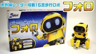 【ELEKIT】フォロ(MR-9107)製品紹介 thumbnail