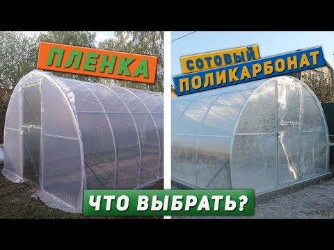 Чем лучше накрывать теплицу? | Пленкой или сотовым поликарбонатом?