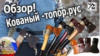 """Обзор топора от """"Кованый-топор.рус"""""""
