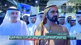 أخبار الإمارات   محمد بن راشد يزور معرض الصحة العربي بدبي ويطلع على أحدث منتجاته الطبية