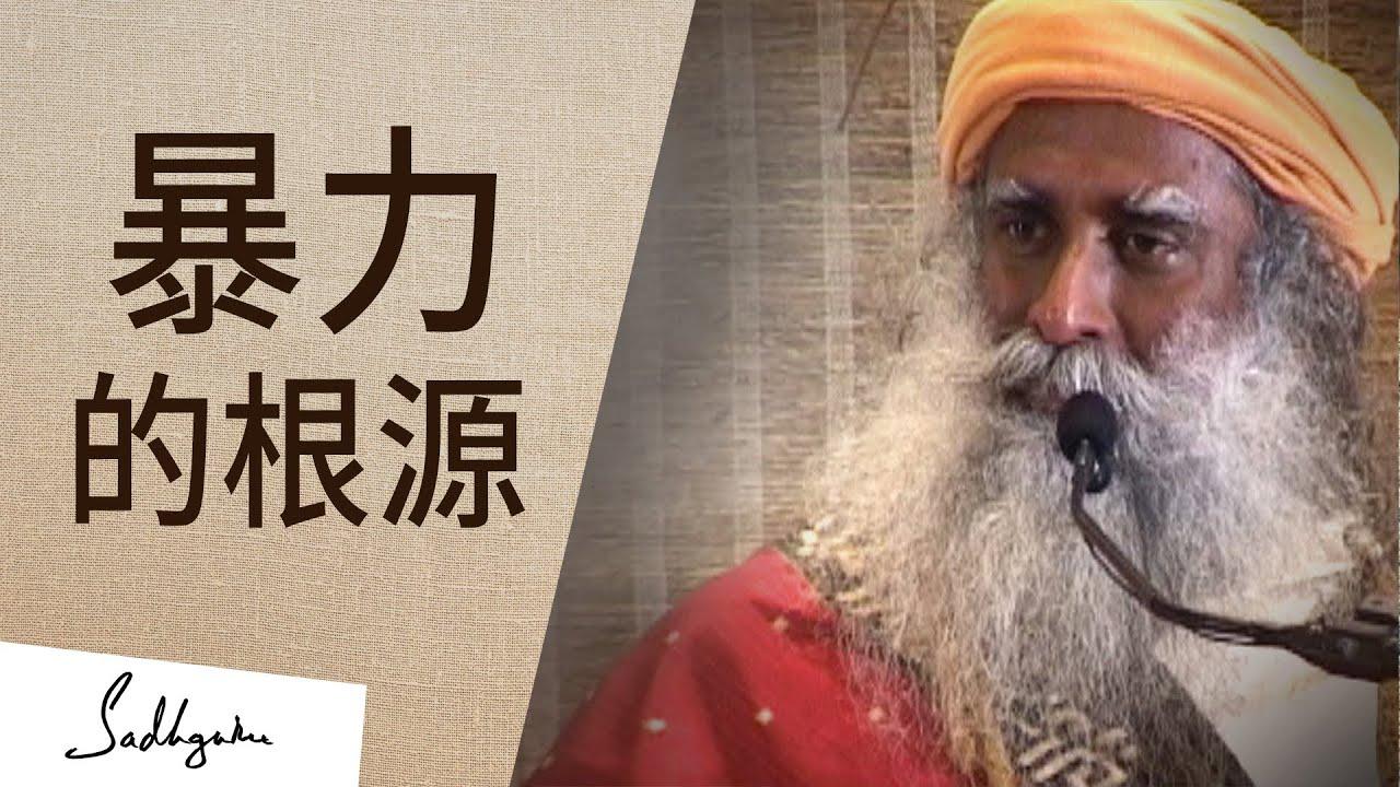 暴力與衝突的根源   Sadhguru (薩古魯) - YouTube