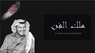 خالد عبدالرحمن - انتي اجمل