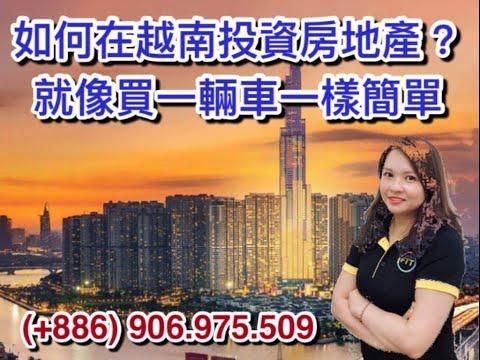 越南房地產|越南胡志明市|越南房地產美女娟娟.ID Line:winniele88888 -(886)906.977.509 - 如何在越南投資房地產?就像買一輛車一樣簡單。只有 12000USD.
