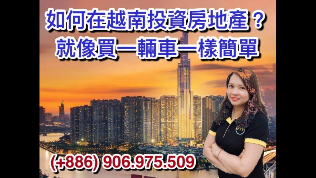 越南房地產|越南胡志明市|越南房地產美女娟娟.ID Line:winniele88888 -(886)906.977.509 – 如何在越南投資房地產?就像買一輛車一樣簡單。只有 12000USD.