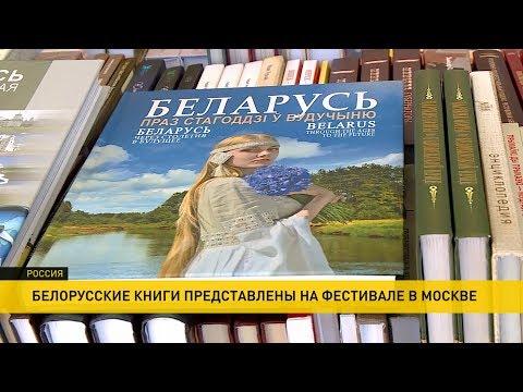 Какие белорусские книги попали на книжную ярмарку в Москву?
