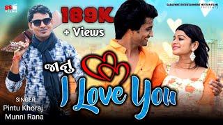 I love you - Gujarati Song | Sushil Shah | Pintu Khoraj | Janu Love You | @SEM FILMS