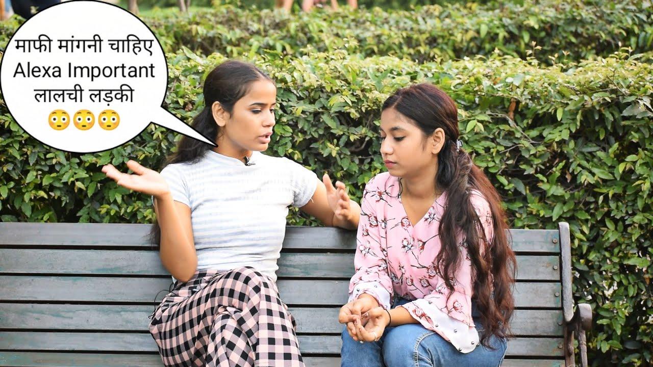 माफी मांगनी चाहिए एसी लड़की को important punishment prank ||लालची लड़की exposed prank||@Shyama life