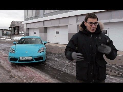Обзор и тест-драйв Porsche 718 Cayman S