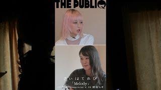 主演 PORIN(Awesome City Club) ×監督 猪俣ユキ 対談 - さいはてれび『Melody』/THE STORYTELLER × さいはてれび