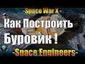 """Space Engineers Обучение """"Как Построить Буровик?"""" Основы Планетарного Бурения!"""