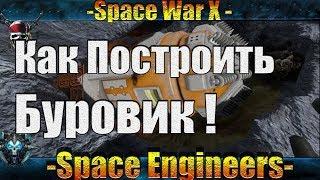 Space Engineers Обучение