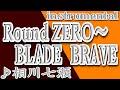 Round ZERO~BLADE BRAVE_相川七瀬_midi・instrumental_歌詞