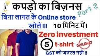 (without Investment) clothing business ideas   Kapdo Ka Business Kaise Kare   Part 2