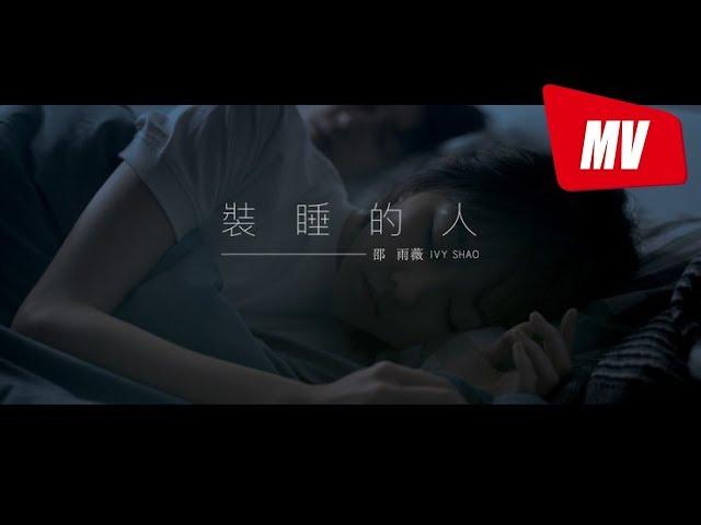 邵雨薇 Ivy Shao -《裝睡的人Pretend To Sleep》 (官方 Official MV)