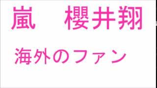 【海外のファン】嵐 櫻井翔 『海外のファンがいるコンサート!』