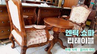 [신바람 자린고비 밴드 김재숙 회원님 매물]엔틱 쇼파 …