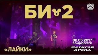 Би-2 - Лайки (Live, Владивосток, 02.05.2017)