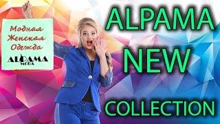 Весенняя Коллекция 2016 / Backstage ALPAMA Spring Collection(Как происходит съемка модных коллекций и показов интересно многим. Теперь у вас есть возможность побывать..., 2016-03-11T12:30:25.000Z)