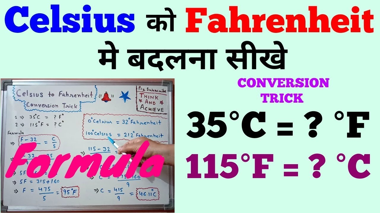 Celsius To Fahrenheit Conversion Trick In Hindi Youtube